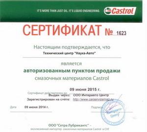 сертификат Castrol масла