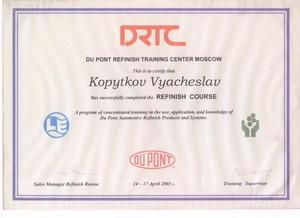 Сертификат Dupont краска